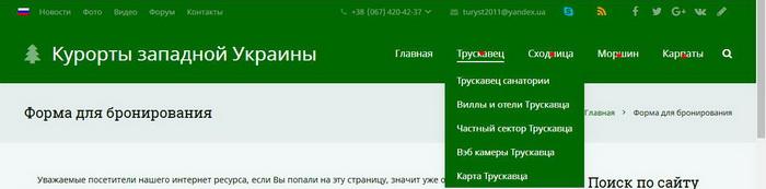 Курорты западной Украины
