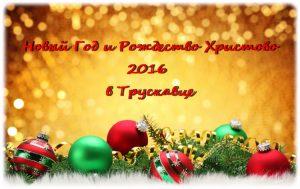 Новый год в Трускавце
