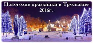 Рождество Христово 2016