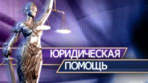 правовая помощь в Трускавце