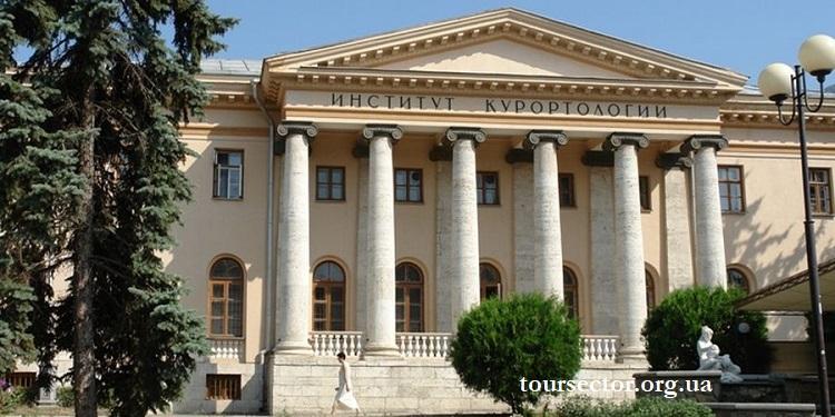институт курортологии