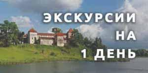 туры из Трускавца