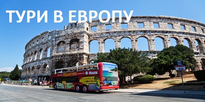 екскурсії в Європу