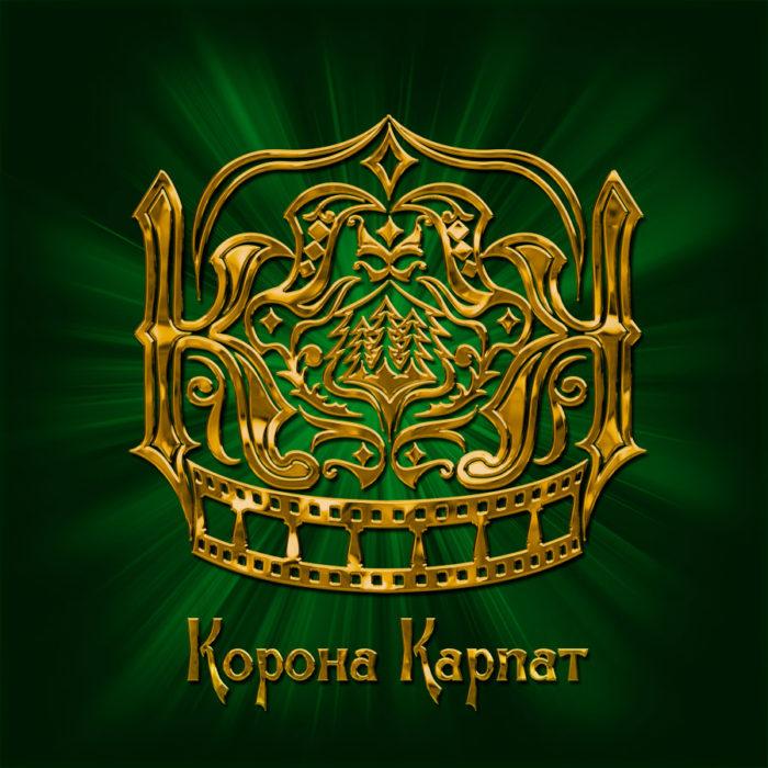 Корона Карпат