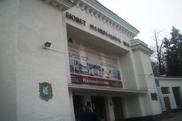 бювет в Трускавце