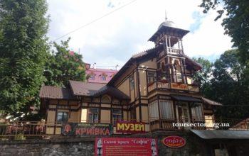 музей Трускавца