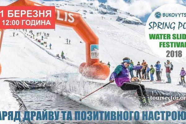 фестиваль Spring Pool