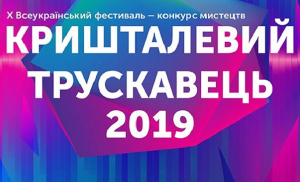 фестивалі Трускавця