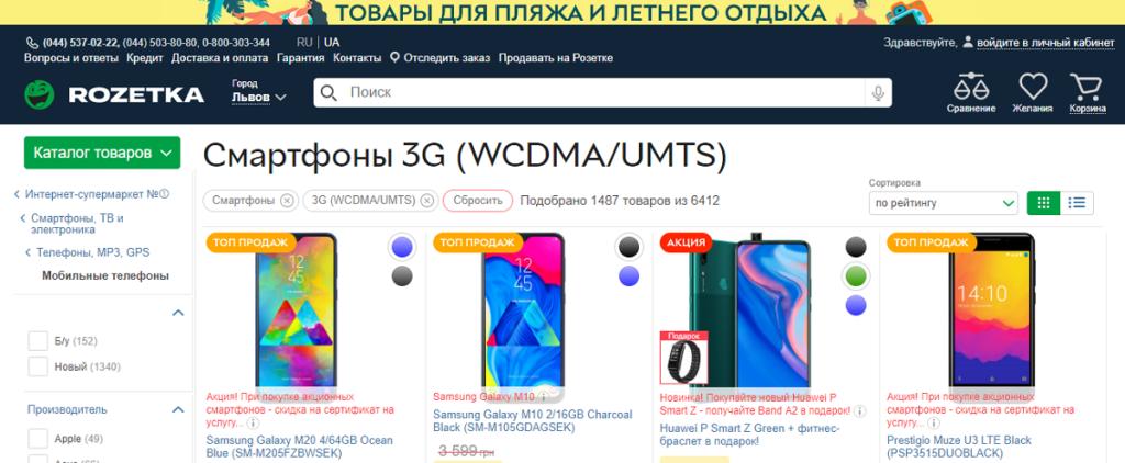 Смартфоны 3G