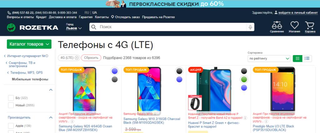 Телефоны с 4G